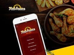 Мобильное приложение для ресторана