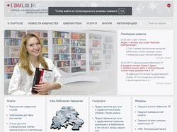 Единый информационный сайт библиотек УР