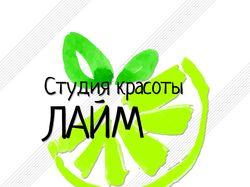 Логотип Студии красоты Лайм