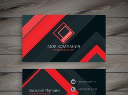 Макет визитной карточки №2