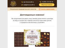Дизайн + верстка письма шоколадной мастерской