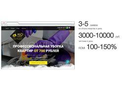 Клининговая компания из Санкт-Петербурга.