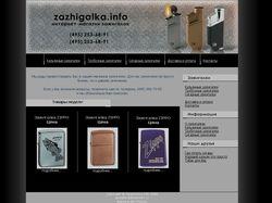 Зажигалка - Интернет магазин