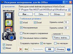 MSOBackup - спасатель-шпион для док-тов MS Office