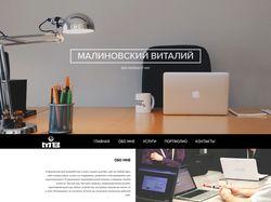 Сайт веб-разработчика