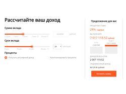 Калькулятор Вкладов.