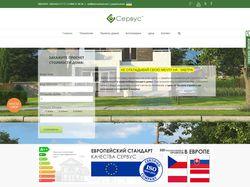 Лендинг строительства домов http://servus.ua/