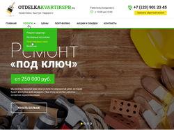 Разработка сайта для компании по отделке квартир