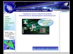Сайт систем безопасности