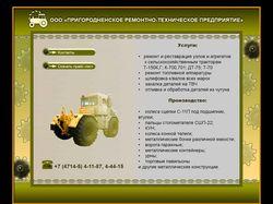 Сайт ремонтно-технического предприятия