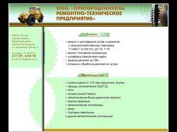 Сайт ремонтно-технического предприятия 2