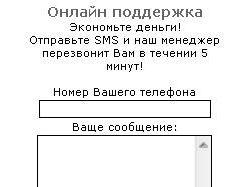 Мод отправки SMS