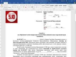 Украина_Жалоба по вопросам защиты прав потребителя