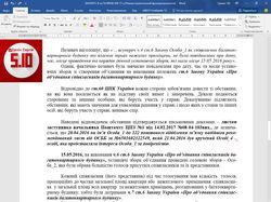 Украина_Возражение ОСМД на ИЗ собств-ка