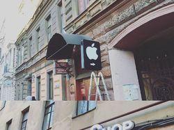 Вывески для Apple