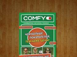 Верстка информационной брошюры. InDesign