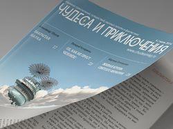 Дизайн-концепт журнала «Чудеса и приключения»