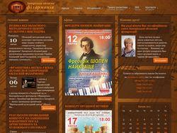 Сайт филармонии