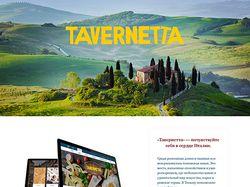 «Тавернетта» — почувствуйте себя в сердце Италии