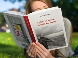 Дизайн-макет сборника стихов
