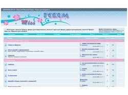 Женский форум Одессы