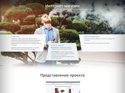 ИНТЕРНЕТ-МАГАЗИН. Продажа продукции Red Smokers.