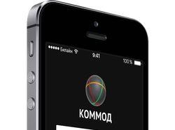 Мобильный терминал «Коммод»