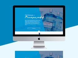 Сайт доставки воды Mineraloff