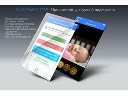 SMARTBABYSITTER - приложение для умной видеоняни