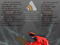 Плакат Nexis