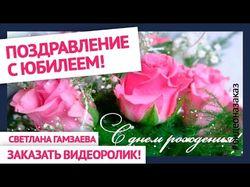 Поздравление с юбилеем (видео на заказ).
