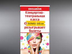 Рекламная конструкция для билетной кассы