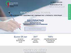 Адаптивная верстка сайта Бухгалтерских услуг