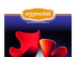 EGGMOBILI