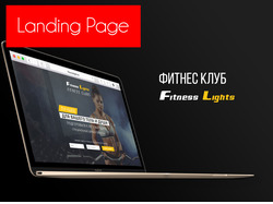 "Фитнес клуб ""Fitness Lights"""
