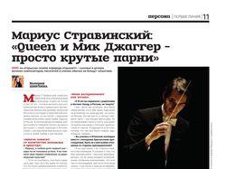 """Верстка газеты """"Первая Линия"""""""