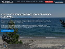 Верстка+посадка на WP 6 страниц для сайта турбазы