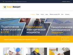 energoconsult.spb.ru