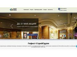 http://gefest-grupp.ru/