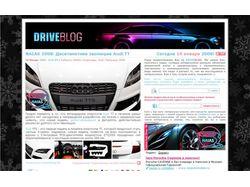 Автомобильный блог DriveBlog.ru