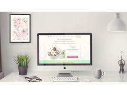 Одностраничный сайт-каталог для букетов