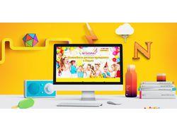 Сайт организации детских праздников