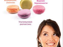 Рекламные модули для клиники