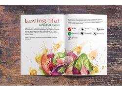 Разворот меню для веганского кафе LovingHut