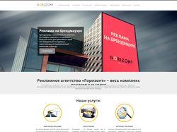 Дизайн и адаптивная верстка сайта агентства