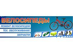 """Баннеры """"Велосипеды"""""""