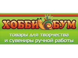 Баннер хоббимагазина