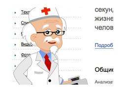 "Баннер ""Анализатор формулы крови «АМП»"""