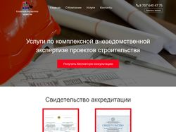 Адаптивный landing page для строительной компании