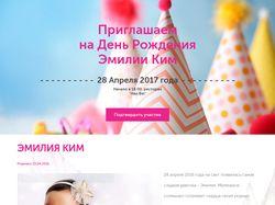 Адаптивный landing page на день рождения Эмилии